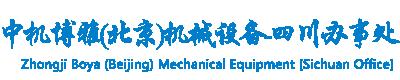 中机博雅(北京)机械设备【四川办事处】