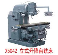 X5042立式升降台铣床